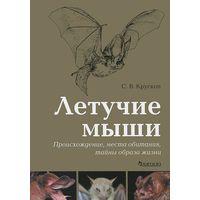 Летучие мыши. Происхождение, места обитания, тайны образа жизни. Сергей Крускоп