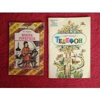 Книги для детей Чуковский , Ершов