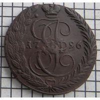5 копеек 1796 г. ЕМ