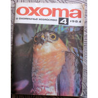 Охота и охотничье хозяйство. номер 4 1984