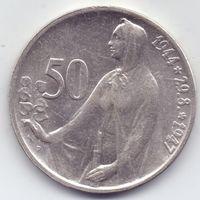 Чехословакия, 50 крон 1947 года. Словацкое восстание.