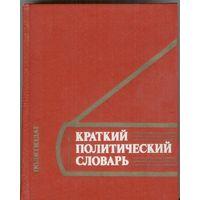 Краткий политический словарь.  Под ред. Л.А.Оникова, Н.В.Шишлина.