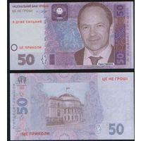 Сувенир - Украина 50 гришок 2005 год (Уруваи) na04 торг заоблачный