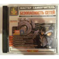 Безопасность сетей диск cd компакт