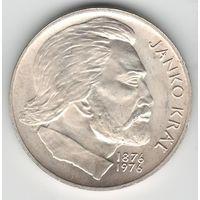 Чехословакия 100 крон 1976 года. Янко Карл. Серебро. Нечастая! Состояние UNC!