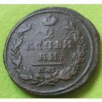 2 копейки 1818 года. Е.М. ФГ. Распродажа.