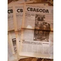 """Беларуская газета """"Свабода""""+ Народная газета 1993 1994"""