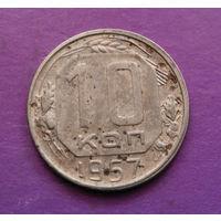 10 копеек 1956 года СССР #16