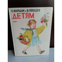 Детям. Маршак Самуил Яковлевич, Лебедев Владимир Васильевич