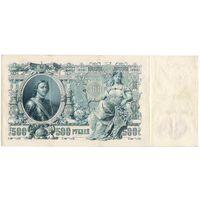 500 рублей 1912 г. Шипов - Метц Серия  БИ 186247