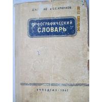 Орфографический словарь