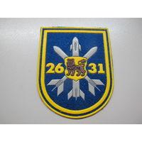Шеврон 2631 авиационная база ракетного вооружения и боеприпасов Беларусь