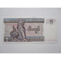 5 Кьят 1994 (Мьянма) ПРЕСС