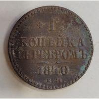 1840 копейка