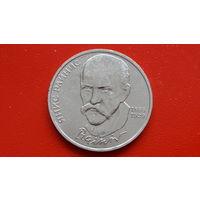1 Рубль 1990 -СССР- Янис Райнис(1865-1920) *медно-никель
