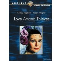 И воры любят / Love Among Thieves (Одри Хепберн)  DVD5