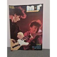 """Музыкальный журнал """"Melodie und rhythmus"""", 10/1989"""
