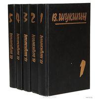 В.Шукшин.Собрание сочинений в 5 томах(комплект из 5 книг)