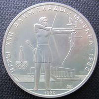 СССР. 5 рублей 1980. Серебро. 335