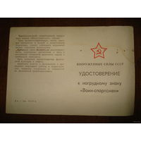 """Удостоверение к нагрудному знаку """"воин-спортсмен"""" МО СССР (чистое)"""