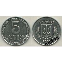 5 копеек 2008 года. Украина