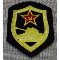 Шеврон танковые войска ВС СССР штамп 2
