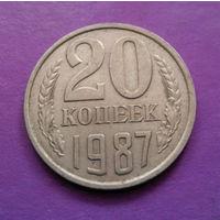 20 копеек 1987 СССР #02