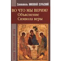 Святитель Николай Сербский. Во что мы верим? Объяснение Символа веры