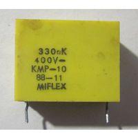 KMP-10 330 пкФ 400 В
