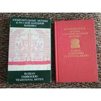 Изобразительные мотивы в русской народной вышивке на русском и английском языке