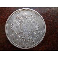 1 рубль 1899фз Приличный сохран