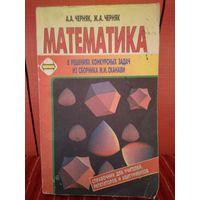 Математика в решениях конкурсных задач из сборника под редакцией М. И. Сканави