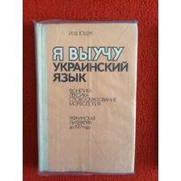 И.Ф.Ющук. Я выучу украинский язык. Фонетика, лексика, словообразование, морфология.