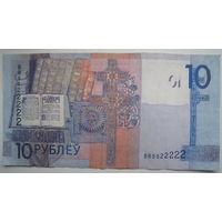 Беларусь 10 рублей образца 2009 г. Красивый номер ВВ5522222 (s)
