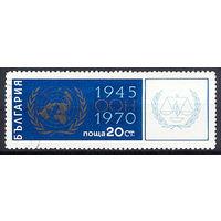 1970 Болгария. 25 лет ООН