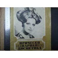 """Каталог мод """"причёски, парики, косметика"""" 1976 года"""