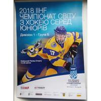 ХОККЕЙ официальная программа ЧМ 2018 U18 - I дивизион, группа Б Киев. Украина