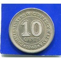 Малайя 10 центов 1948