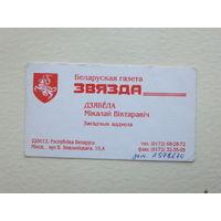 Визитка   Беларусь 1990-е годы  размер 5х9.5 см