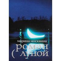 Роман с Луной. Марина Москвина