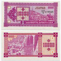 Грузия. 10 000 купонов (образца 1993 года, P39, UNC)