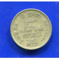 Шри Ланка 5 рупий 2002
