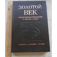 Золотой век художественных объединений в России и СССР (1820 - 1932)