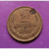 1 копейка 1986 года СССР #06
