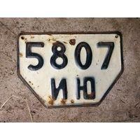 Советский номер, регистрационный знак трактора, период с 1980 по 1993г.