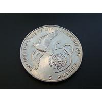 """Сейшельские острова.  5 рупий 1995 год   """"50 лет ООН""""  KM#89"""