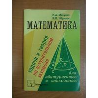 """Н.А. Микулик, В.И. Юринок """"Математика. Задачи и теория на вступительном экзамене"""""""