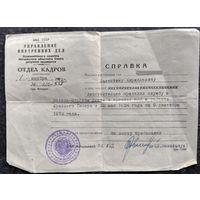 Справка УВД Магаданской облласти о службе в ВМФ и МВД (охрана ИТЛ). Магадан. 1972 г.