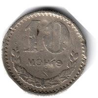 Монголия. 10 мунгу. 1970 г.