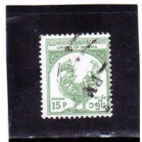 Бирма.Ми-145. Хамса, мифическая птица и гора Брахма. Серия: Первая годовщина независимости, значение в новой валюте .1954.